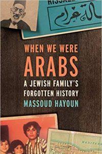 When We Were Arabs   عندما كنا عرب